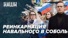 Реинкарнация Навального в Соболь. Загадочная русская душа. Наши с Борисом Якеменко
