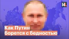 Навальный LIVE. Увольнения, угрозы Центом «Э», допросы СК, или как Путин борется с бедностью от 05.03.2021