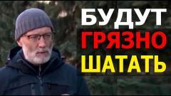 Сергей Михеев. Белоруссию будут расшатывать грязными технологиями от 30.03.2021