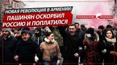 Новая революция в Армении: Пашинян оскорбил Россию и поплатился