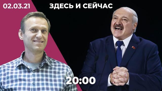 Телеканал Дождь 02.03.2021. Санкции США и ЕС из-за отравления Навального. Лукашенко о Союзном государстве и российском кредите