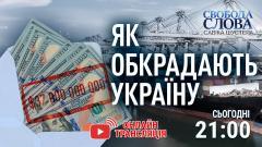 Свобода слова Савика Шустера. Как обворовывают Украину от 05.03.2021