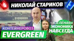 Контейнеровоз EVERGREEN и «зелёная» экономика навсегда