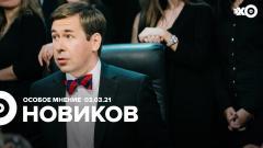 Особое мнение. Илья Новиков от 03.03.2021