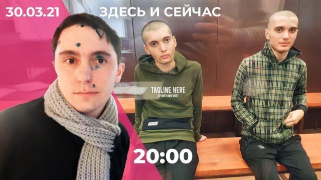 Телеканал Дождь 30.03.2021. Стрелок в Мытищах. Принуждения к «убийствам чести» в Чечне. Сторонника Навального облили зеленкой