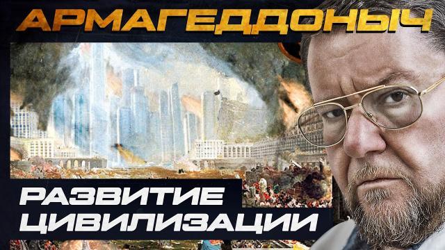 Соловьёв LIVE 02.03.2021. Рассуждения о развитии цивилизации. АРМАГЕДДОНЫЧ