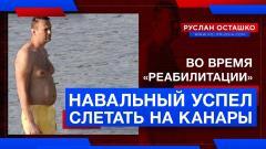 Политическая Россия. Во время «реабилитации», Навальный успел слетать на Канары от 03.03.2021