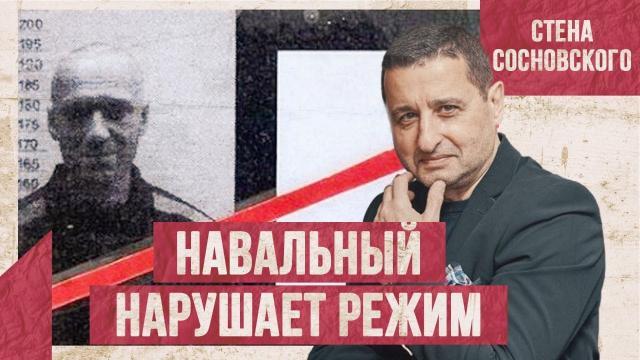 Соловьёв LIVE 29.03.2021. Навальный нарушает режим. С Зеленским не хотят говорить. Стена Сосновского