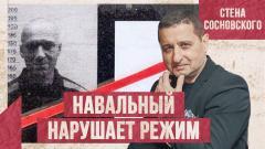 Навальный нарушает режим. С Зеленским не хотят говорить. Стена Сосновского