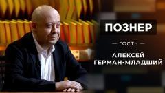 Познер. Алексей Герман-младший от 15.03.2021