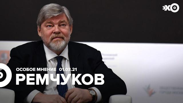 Особое мнение 01.03.2021. Константин Ремчуков