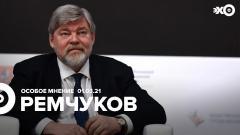 Особое мнение. Константин Ремчуков 01.03.2021
