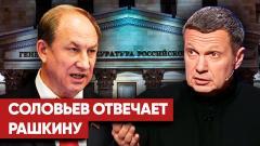Соловьев пригрозил судом депутату Госдумы Рашкину