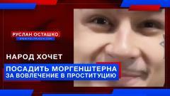 Политическая Россия. Народ хочет посадить Моргенштерна за вовлечение в проституцию от 29.03.2021