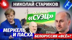Меркель и Пасха, полный «суэц», Белоруссия «всё»