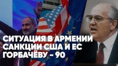 Ситуация в Армении. 90-летие Горбачёва. Санкции от США и ЕС. Кедми. Голованов. Сила в правде