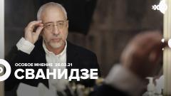 Особое мнение. Николай Сванидзе 26.03.2021