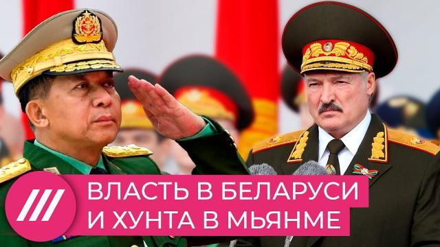 Телеканал Дождь 31.03.2021. Почему Запад закрывает глаза на репрессии в Беларуси и при чем здесь Мьянма