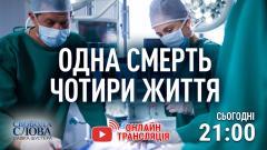 Свобода слова Савика Шустера. Одна смерть - четыре жизни от 19.03.2021