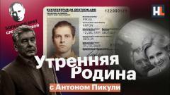«1984» с рекламой, пакет запретов и фейк-памятник. «Утренняя Родина» с Антоном Пикули