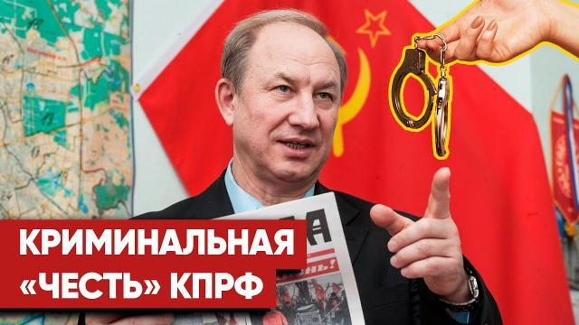 Соловьёв LIVE 31.03.2021. Как депутат от КПРФ Рашкин связан с коррупционными схемами