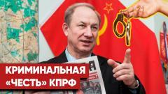 Как депутат от КПРФ Рашкин связан с коррупционными схемами