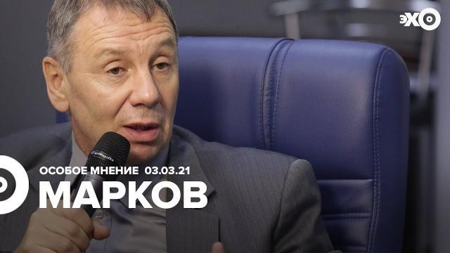 Особое мнение 03.03.2021. Сергей Марков