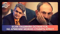 Если Пашинян останется, на Армении можно ставить крест