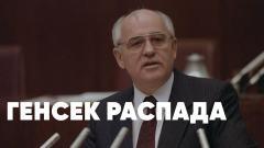 Полный контакт. Генсек распада. Горбачёву 90 лет. Величайшая геополитическая катастрофа от 02.03.2021