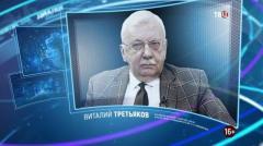 Право знать. Виталий Третьяков от 13.03.2021