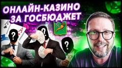 Как за бюджет Харькова создать онлайн казино