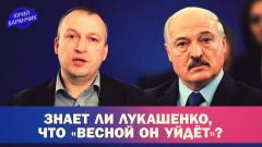 Знает ли Лукашенко, что «весной он уйдёт»