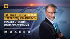 Михеев. Итоги. «Из какого места, Володя, у тебя сердце вырвали?»: Михеев ответил по вопросу Крыма 21.03.2021
