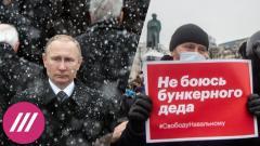 Дождь. «Тренд на загнивание»: Дмитрий Орешкин о расколе путинских элит и выигрышной стратегии оппозиции от 06.03.2021