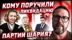 Анатолий Шарий. Судья Векуа. Кому Зе поручил закрытие Партии Шария от 30.03.2021