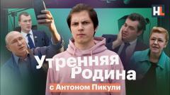 Путин-блогер. Свобода от Мизулиной. Скромная Росгвардия. «Утренняя Родина» с Антоном Пикули