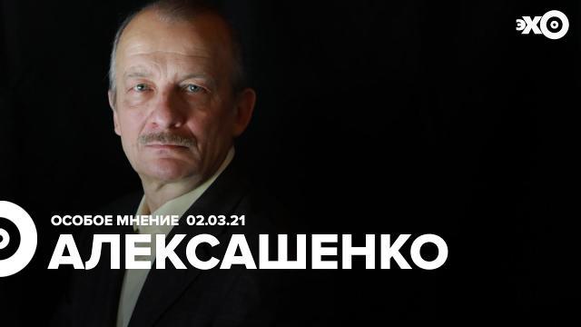 Особое мнение 02.03.2021. Сергей Алексашенко