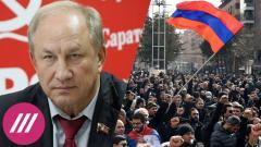 Дождь. Коммунисты готовятся к выборам в Госдуму. Митинги в Армении от 06.03.2021