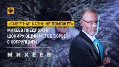 Михеев. Итоги. «Смертная казнь не поможет»: Михеев предложил шокирующий метод борьбы с коррупцией 29.03.2021