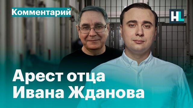 Алексей Навальный LIVE 29.03.2021. «Они хотят, чтобы я перестал призывать на митинги»: Иван Жданов об аресте своего отца
