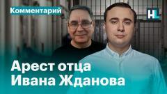 «Они хотят, чтобы я перестал призывать на митинги»: Иван Жданов об аресте своего отца
