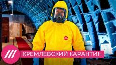 Дождь. Во сколько обошлась защита Путина от пандемии от 31.03.2021