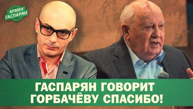 Политическая Россия 02.03.2021. Гаспарян говорит Горбачёву СПАСИБО