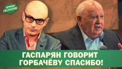 Политическая Россия. Гаспарян говорит Горбачёву СПАСИБО от 02.03.2021