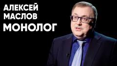 Алексей Маслов: монолог. Премьера