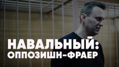 Полный контакт. Навальный: оппозишн-фраер. Слив данных ФБК. Климатический саммит США 30.03.2021