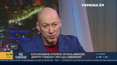 Дмитрий Гордон. Проклятое место Авакова. Порошенко, санкции от 05.03.2021