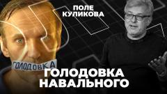 Соловьёв LIVE. Навальный объявил голодовку. Украину принудят к миру. Неуправляемый мир? Поле Куликова от 31.03.2021