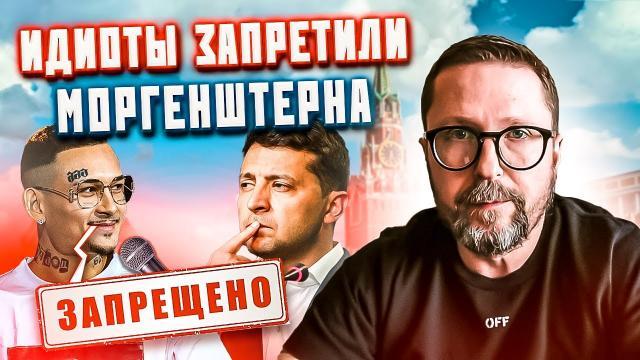 Анатолий Шарий 29.04.2021. Украинское государство победило Моргенштерна