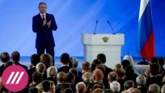 Дождь. Экономика из «бункера»: как готовят послание Путина и зачем хотят распечатать «кубышку» от 13.04.2021